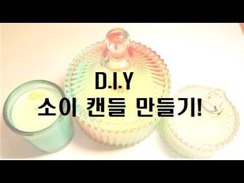 DIY 소이캔들 만들기 Making SOY CANDLE