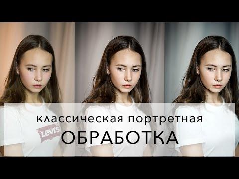 видео: Классическая обработка портрета: убраем желтизну и красноту, используем пластику, добавляем резкость