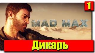 Прохождение Mad Max (Безумный Макс): Серия №1 - Дикарь