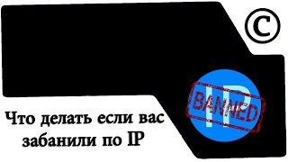 Что делать если вас забанили по IP(, 2014-08-14T08:21:36.000Z)