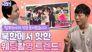 북한에서 핫한 웨딩촬영 트렌드! 북한에도 스드메 패키지…