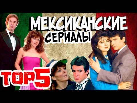 TOP-5 МЕКСИКАНСКИХ СЕРИАЛОВ ПОКАЗАННЫХ В РОССИИ!