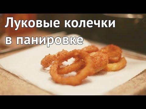 Рецепт луковых колечек в панировке [Рецепты Bon Appetit]