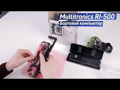 Multitronics Ri500. Маршрутный компьютер. Распаковка