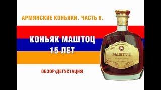 Армянский коньяк Маштоц 15 лет. Обзор и дегустация