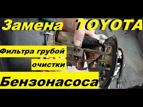 Замена фильтра грубой очистки/бензонасоса/ Сетка в баке/тойота/toyota