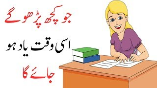 How to Memorize Fast and Easily in Urdu   Study Effectively