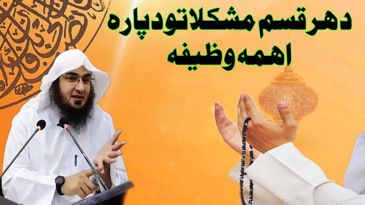 Download Wazifa   Sheikh Abu Hassan Ishaq Swati   Pashto Bayan   Abu Hassan   Islam   online school college