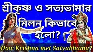শ্রীকৃষ্ণ ও সত্যভামা Love story of Shrikrishna and Satyabhama