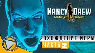 Nancy Drew: Midnight in Salem ► прохождение на русском #2 (Русская озвучка) [Особняк Хатхорн]
