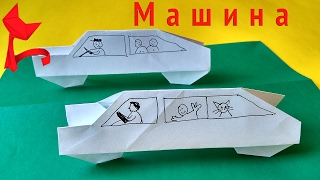 МАШИНА из бумаги. как сделать машину из бумаги оригами.