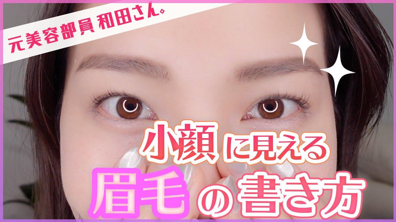 【眉毛メイク】初心者さん必見!骨格を整える!眉毛の書き方