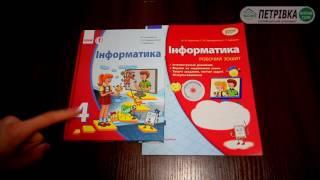 Інформатика 4 клас (нова програма 2015) Корнієнко Крамаровська Зарецька