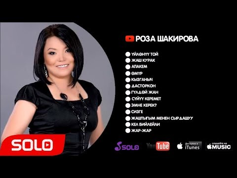 РОЗА ШАКИРОВА ЫРЛАР ЖЫЙНАГЫ / СОЛО