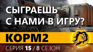 КОРМ2. FV4005. ИГРЫ С БАБАХАМИ. 15 серия 8 сезон