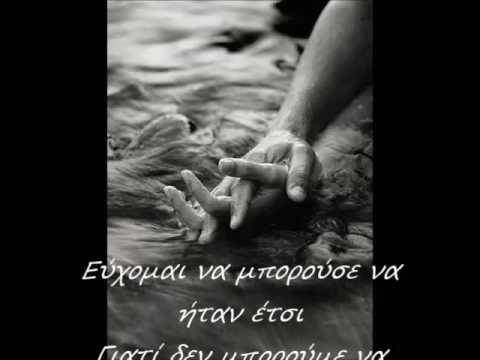 Little Mix-Secret Love Song (Greek Lyrics)