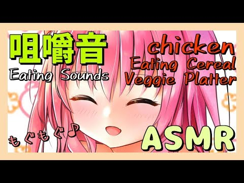 【ASMR/黒3Dio】深夜にもぐもぐ咀嚼配信/チキン・シリアル・野菜【Eating Sounds/Fried Chicken/Cereal/Japanese pickles/咀嚼音/音フェチ】