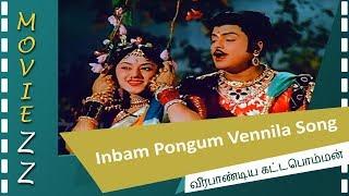 Inbam Pongum Vennila Song | Veera Pandiya Katta Bomman