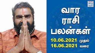 weekly-horoscope-10-06-2021-to-16-06-2021-vara-rasi-palan-hindu-tamil-thisai