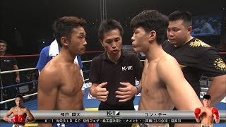【OFFICIAL】2016.11.3 神戸翔太vsユン・チー 初代フェザー級王座決定トーナメント・一回戦[3]