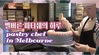 ??멜버른 파티쉐의 하루 | 케익 만드는 하루 | 쿠키…