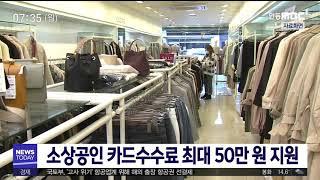 소상공인 카드수수료 최대 50만 원 지원/ 안동MBC