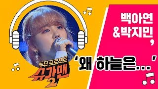 [Full Audio] '2018 왜 하늘은...'♪ 백아연&박지민(A Yeon Baek & Park Ji Min) - 슈가맨2 9회
