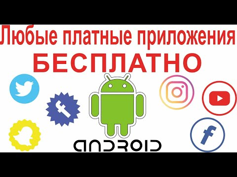 Устанавливаем БЕСПЛАТНО платные приложения на Android
