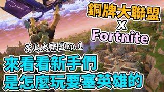 【銅牌大聯盟 x Fortnite特輯Ep.1】| 來看看新手們是怎麼玩要塞英雄的!| [thelolhounds中文字幕】