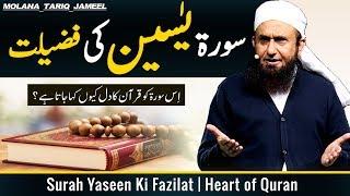 Surah Yaseen Ki Fazilat -  Maulana Tariq Jameel Very Important Latest Bayan 22 February 2019