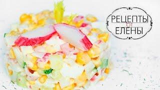 Как приготовить крабовый салат с кукурузой / Салат с крабовыми палочками