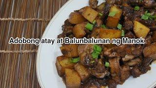 Pinoy Filipino - Adobong atay at Balunbalunan ng Manok - tagalog