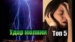 видео Электричество - Защита от молний