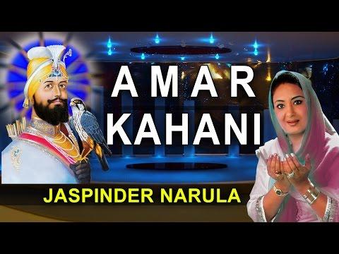 Amar Kahani (Devotioanl) | Jaspinder Narula | Dhan Guru Gobind Singh