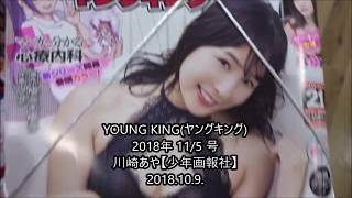 YOUNG KING(ヤングキング) 2018年 11/5 号 川崎あや【少年画報社】 シェ...