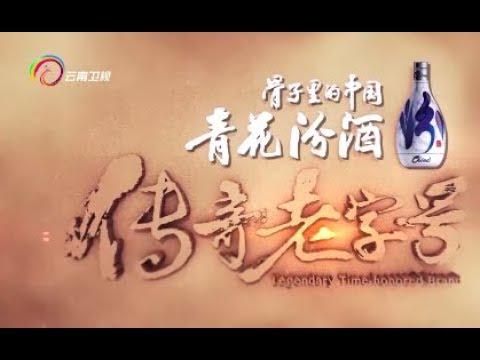 《传奇老字号》第3集 安宫牛黄丸