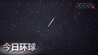 云南丽江:相约玉龙雪山 一起来看双子座流星雨 |《今日环球》CCTV中文国际 - YouTube