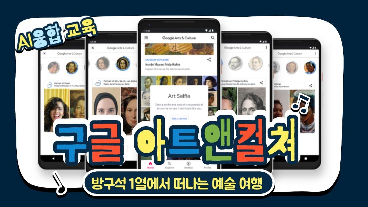 [그들쌤과 ai융합교육] 구글아트앤컬쳐로 떠나는 방구석 1열 세계 아트 트립