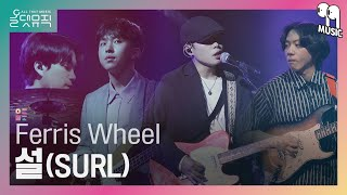 [올댓뮤직 All That Music]  설(SURL) - Ferris Wheel