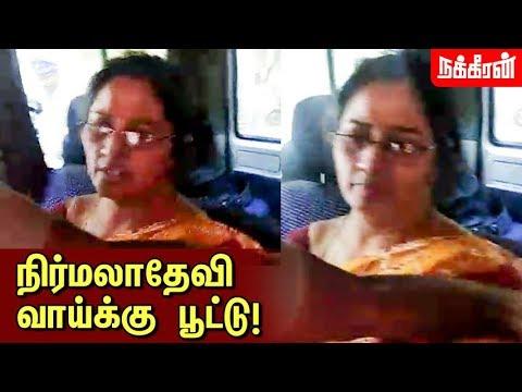 கடத்திவந்த போலிஸ்! நிர்மலாதேவி விவகாரம்... Nirmala Devi   Nirmala Devi Case