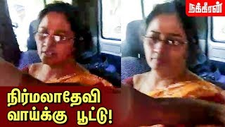 கடத்திவந்த போலிஸ்! நிர்மலாதேவி விவகாரம்... Nirmala Devi | Nirmala Devi Case