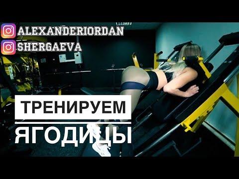 Тренировка ягодиц от Фитнес модели Шергаевой Галины
