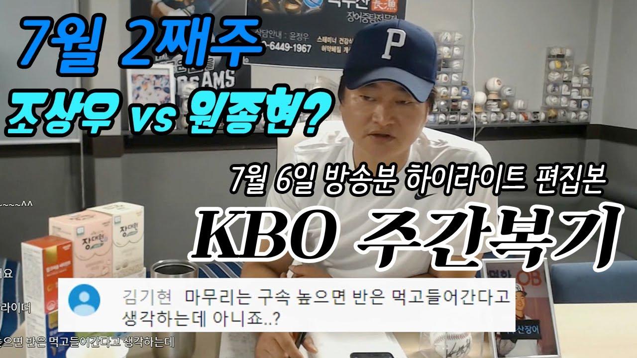 7월 2째주 소통방송 하이라이트 (최고의 마무리는 조상우? 원종현? 톰톰!)