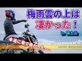 【モトブログ】梅雨雲の上は凄かった!やっぱり富士山は最高のパワースポットEnergy Place Mt.FUJI  【BMW S1000R motovlog】