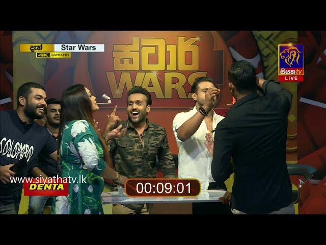 එක දිගට ස්ටාර් වෝස් හොදම ටික බලමු - STAR WARS | Episode 02 | Siyatha TV
