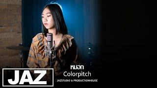 หมอก - Colorpitch (Cover) I ทราย & Jaz Studio {4K}