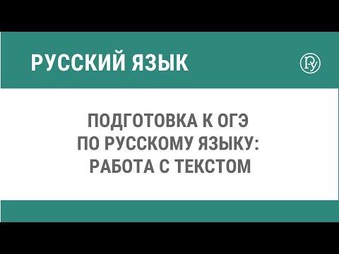 Подготовка к ОГЭ по русскому языку: работа с текстом