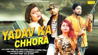 Yadav Ka Chhora | Lucky Yadav,Lovely Sharma,Virat Yadav,Anshika Verma | Haryanvi Song 2019