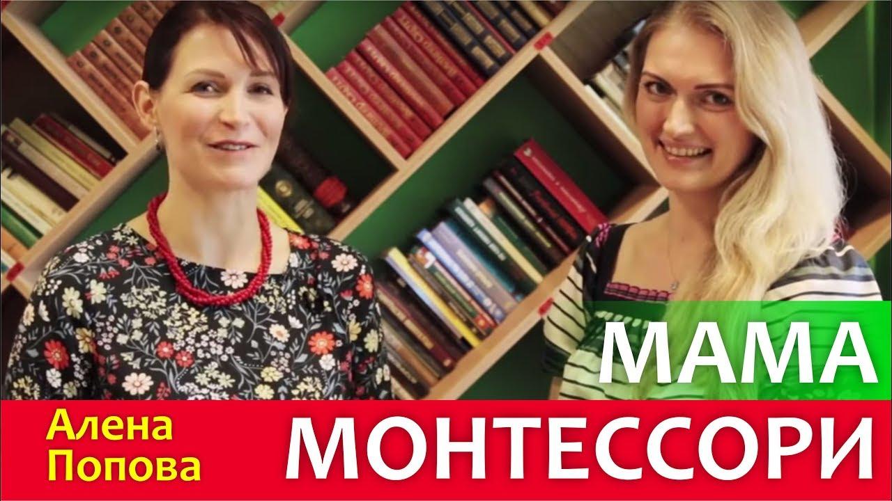 Моя ученица Алена Попова. Монтессори-мама. Автор блога