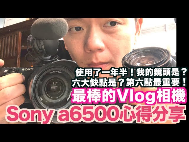 ???????????Vlog????sony a6500??????????????????????????????????review????? Im Daddy?
